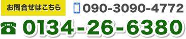 お問合せは0134-26-6380 又は090-3090-4772